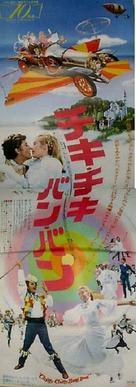 Chitty Chitty Bang Bang - Japanese Movie Poster (xs thumbnail)