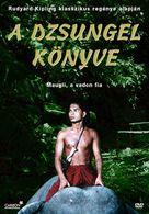 Jungle Book - Hungarian DVD cover (xs thumbnail)