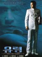 Yuryeong - South Korean poster (xs thumbnail)
