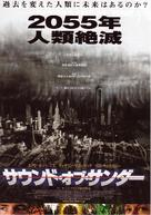 A Sound of Thunder - Japanese Movie Poster (xs thumbnail)
