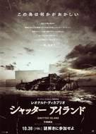 Shutter Island - Japanese Movie Poster (xs thumbnail)