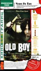 Oldboy - Russian VHS movie cover (xs thumbnail)