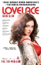 Lovelace - Hong Kong Movie Poster (xs thumbnail)