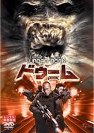Doom - Japanese DVD movie cover (xs thumbnail)