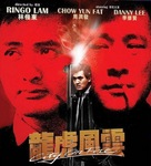 City On Fire - Chinese Movie Poster (xs thumbnail)