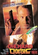 Die Hard - South Korean Movie Poster (xs thumbnail)