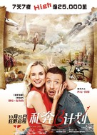 Un plan parfait - Chinese Movie Poster (xs thumbnail)