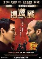 War - Chinese Movie Poster (xs thumbnail)