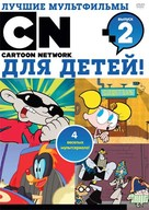"""Dexter's Laboratory"" - Russian DVD cover (xs thumbnail)"