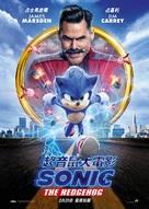 Sonic the Hedgehog - Hong Kong Movie Poster (xs thumbnail)