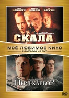 The Rock - Russian DVD cover (xs thumbnail)