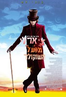 Charlie and the Chocolate Factory - Israeli Movie Poster (xs thumbnail)