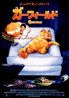 Garfield - Japanese Movie Poster (xs thumbnail)
