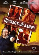 8 of Diamonds - Russian DVD movie cover (xs thumbnail)