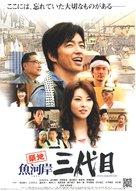 Tsukiji uogashi sandaime - Japanese Movie Poster (xs thumbnail)