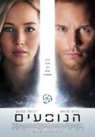 Passengers - Israeli Movie Poster (xs thumbnail)
