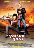 Starsky And Hutch - Israeli Movie Poster (xs thumbnail)