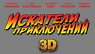 Iskateli Priklyucheniy - Russian Logo (xs thumbnail)