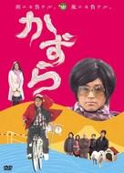 Kazura - Japanese Movie Cover (xs thumbnail)