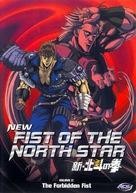 Shin Hokuto no Ken - Movie Cover (xs thumbnail)