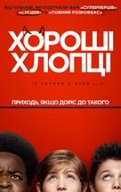 Good Boys - Ukrainian Movie Poster (xs thumbnail)
