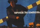 Campbell's Kingdom - Russian Movie Poster (xs thumbnail)