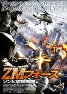 Zombie Massacre - Japanese Movie Poster (xs thumbnail)