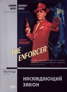 The Enforcer - Russian DVD cover (xs thumbnail)