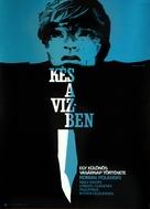 Nóz w wodzie - Hungarian Movie Poster (xs thumbnail)