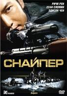 Sun cheung sau - Russian Movie Cover (xs thumbnail)