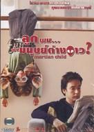 Martian Child - Thai Movie Cover (xs thumbnail)