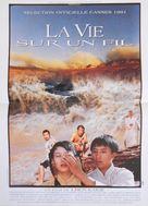 Bian zou bian chang - French Movie Poster (xs thumbnail)