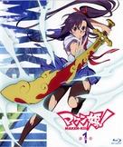 """Maken-Ki! Battling Venus"" - Japanese Blu-Ray movie cover (xs thumbnail)"