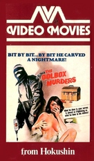 The Toolbox Murders - British VHS cover (xs thumbnail)