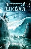Nuclear Hurricane - Russian Movie Cover (xs thumbnail)