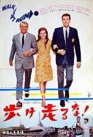 Walk Don't Run - Japanese Movie Poster (xs thumbnail)