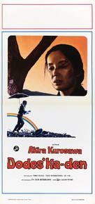 Dô desu ka den - Italian Movie Poster (xs thumbnail)