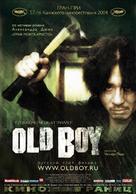 Oldboy - Russian Movie Poster (xs thumbnail)