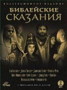 Abraham - Russian DVD movie cover (xs thumbnail)