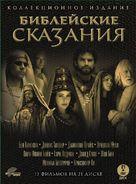 Abraham - Russian DVD movie cover (xs thumbnail)