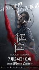 Double World - Chinese Movie Poster (xs thumbnail)
