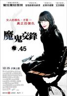 .45 - Chinese Movie Poster (xs thumbnail)