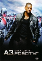 I, Robot - Bulgarian Movie Cover (xs thumbnail)