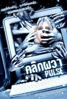 Pulse - Thai Movie Poster (xs thumbnail)