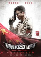 Wolf Warrior - Chinese Movie Poster (xs thumbnail)