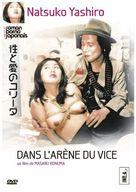 Sei to ai no korîda - French DVD cover (xs thumbnail)