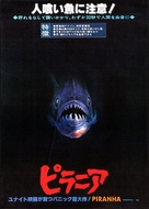 Piranha Part Two: The Spawning - Japanese Movie Poster (xs thumbnail)