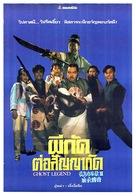 Ma yi chuan qi - Thai Movie Poster (xs thumbnail)
