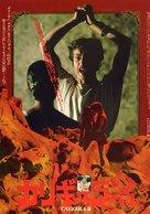 Caligola: La storia mai raccontata - Japanese Movie Poster (xs thumbnail)
