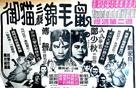 Yu mao san xi jin mao shu - Hong Kong Movie Poster (xs thumbnail)